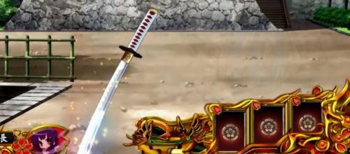 パチンコP戦国†恋姫 Vチャージverの刀保留