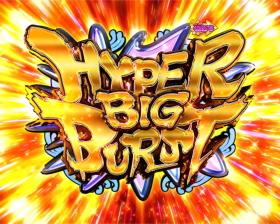 パチンコP閃乱カグラ2 胸躍る199Ver.のHYPER BIG BURST画像