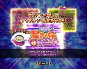 パチンコP閃乱カグラ2 パイまみれ99Ver.の閃乱チャレンジ選択画面画像