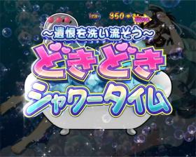 パチンコP閃乱カグラ2 パイまみれ99Ver.のシャワーラウンド画像