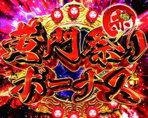 P真・黄門ちゃまライトミドルの黄門祭りボーナス赤の画像