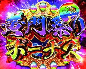 P真・黄門ちゃまライトミドルの黄門祭りボーナス虹の画像