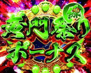 P真・黄門ちゃまライトミドルの黄門祭りボーナス緑の画像