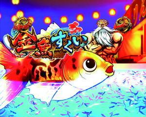 P真・黄門ちゃまライトミドルの金魚すくいリーチの画像
