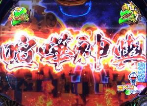 P真・黄門ちゃまライトミドルの喧嘩神輿リーチの画像