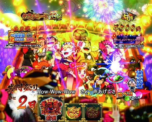 P真・黄門ちゃまライトミドルの黄門祭りの画像
