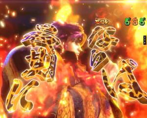 パチンコP蒼天の拳のキリン柄の画像