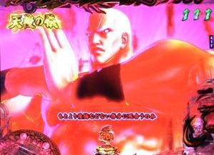パチンコP蒼天の拳 双龍の天授の儀の画像