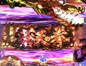 パチンコP蒼天の拳 双龍の役物作動時の画像