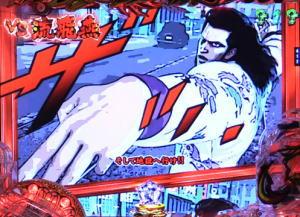 パチンコP蒼天の拳 双龍の漫画調予告の画像