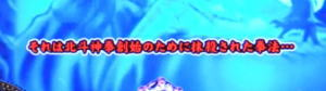 パチンコP蒼天の拳 双龍の赤テロップの画像