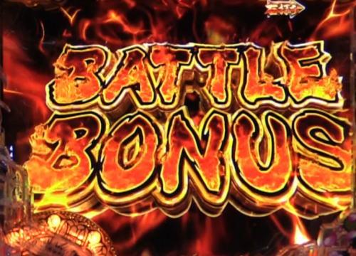 パチンコP蒼天の拳 天刻のBATTLE BONUS画像