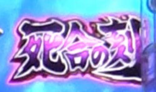 パチンコP蒼天の拳 天刻の死合の刻画像