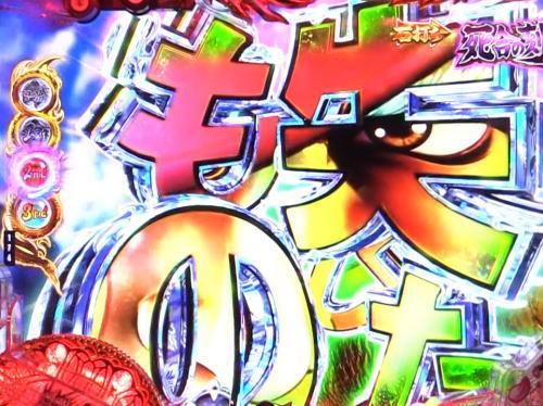 パチンコP蒼天の拳 天刻の楽曲系リーチ画像