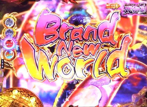 パチンコP蒼天の拳 天刻のBrand New World画像