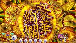 パチンコPスーパー海物語IN JAPAN2金富士 199Ver.豪華絢爛リーチの画像