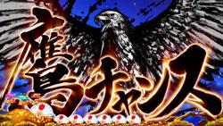 パチンコPスーパー海物語IN JAPAN2金富士 199Ver.鷹チャンスの画像