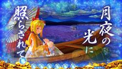 パチンコPスーパー海物語IN JAPAN2金富士 199Ver.前口上リーチの画像