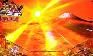 パチンコPスーパー海物語IN JAPAN2金富士 199Ver.太陽前兆の画像