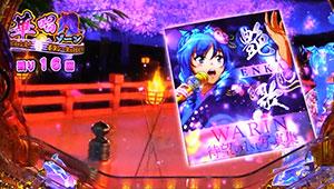 パチンコPスーパー海物語IN JAPAN2金富士 199Ver.2D開始の画像
