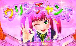 パチンコPスーパー海物語IN JAPAN2金富士 199Ver.ウリンチャンスの画像