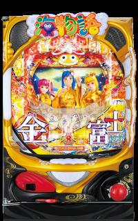 パチンコPスーパー海物語IN JAPAN2金富士 199ver.筐体画像