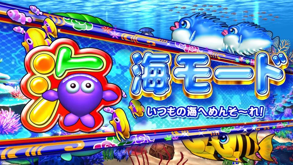 パチンコPスーパー海物語 IN 沖縄5の海モードの画像