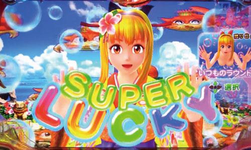 パチンコPスーパー海物語 IN 沖縄5のスーパーラッキーの画像