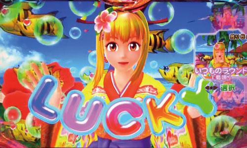 パチンコPスーパー海物語 IN 沖縄5のラッキーの画像