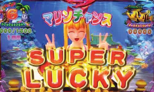 パチンコPスーパー海物語 IN 沖縄5のマリンチャンスの画像
