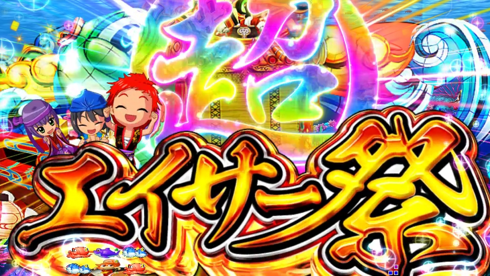 パチンコPスーパー海物語 IN 沖縄5超エイサー祭の画像