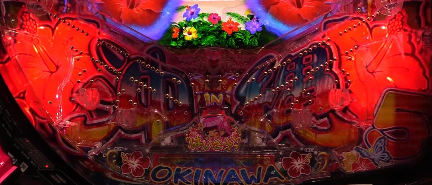 パチンコPスーパー海物語 IN 沖縄5盤面ハイビスカスの画像