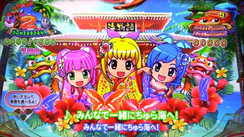 パチンコPスーパー海物語 IN 沖縄5みんなで一緒にちゅら海へ!の画像