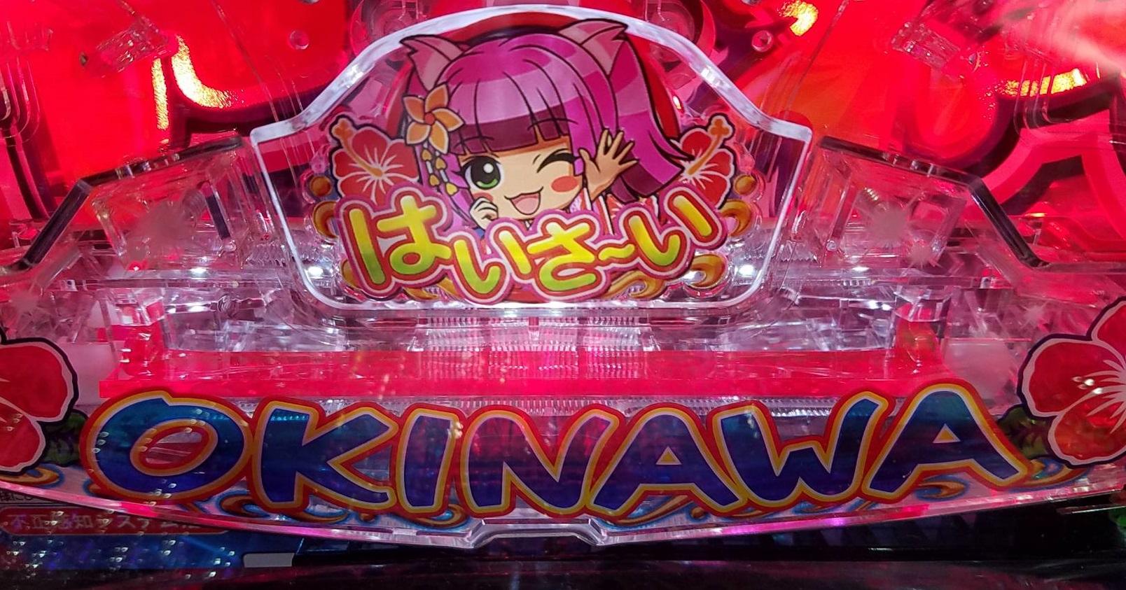 パチンコPスーパー海物語 IN 沖縄5ビックアタッカーの画像