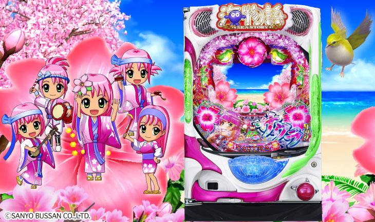 Pスーパー海物語 IN 沖縄5 桜ver.199の筐体の画像