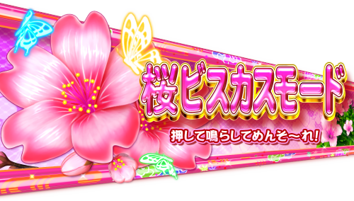 パチンコPスーパー海物語 IN 沖縄5 桜ver.319の桜ビスカスモードの画像