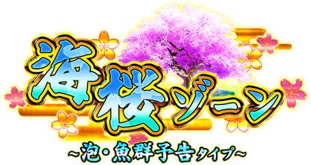 パチンコPスーパー海物語 IN 沖縄5 桜ver.319の海桜ゾーンの画像