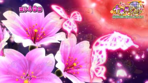 パチンコPスーパー海物語 IN 沖縄5 桜ver.319の赤の蝶々画像