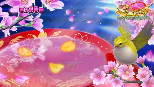 パチンコPスーパー海物語 IN 沖縄5 桜ver.319の盃ウグイスの画像