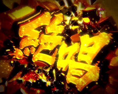 パチンコPフィーバー戦姫絶唱シンフォギア(甘デジ)の絶唱