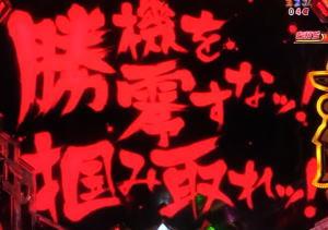 パチンコ シンフォギア2の最終決戦文字色赤