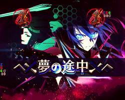 Pフィーバー戦姫絶唱シンフォギア2 1/230ver.の抜剣リーチ翼の画像