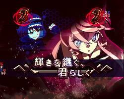 Pフィーバー戦姫絶唱シンフォギア2 1/230ver.の抜剣リーチマリアの画像