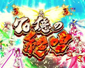 Pフィーバー戦姫絶唱シンフォギア2 1/230ver.の70億の絶唱リーチ