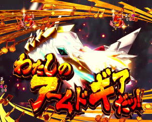 Pフィーバー戦姫絶唱シンフォギア2 1/230ver.の繋ぐこの手がわたしのアームドギアだッ!リーチの画像
