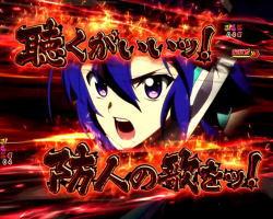 Pフィーバー戦姫絶唱シンフォギア2 1/230ver.の最終決戦 パネル翼