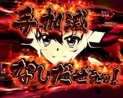 Pフィーバー戦姫絶唱シンフォギア2 1/230ver.の最終決戦 パネルクリス