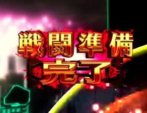 Pフィーバー戦姫絶唱シンフォギア2 1/230ver.の最終決戦 振動タイプ選択時のオーラ色