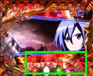 Pフィーバー戦姫絶唱シンフォギア2 1/230ver.の赤テロップ