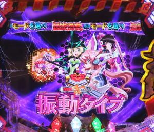 Pフィーバー戦姫絶唱シンフォギア2 1/230ver.の最終決戦振動タイプ選択時の画像